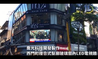 西門町複合式髮廊玻璃窗內LED電視牆
