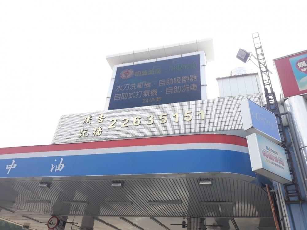 總興加油站-P25戶外LED全彩電視牆