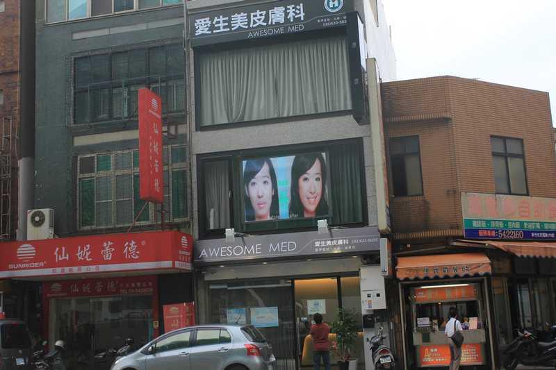 愛生美美容診所-P5戶外LED全彩電視牆