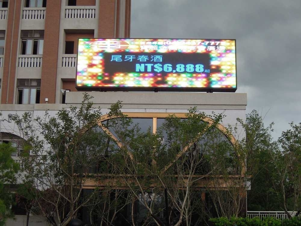 葳格國際會議廳-P10戶外LED電視牆