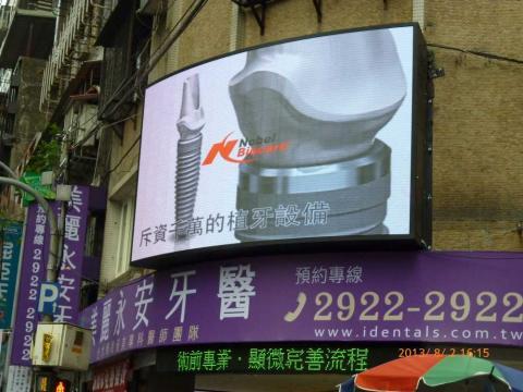 美麗永安牙醫-P8.2圓弧形戶外LED電視牆