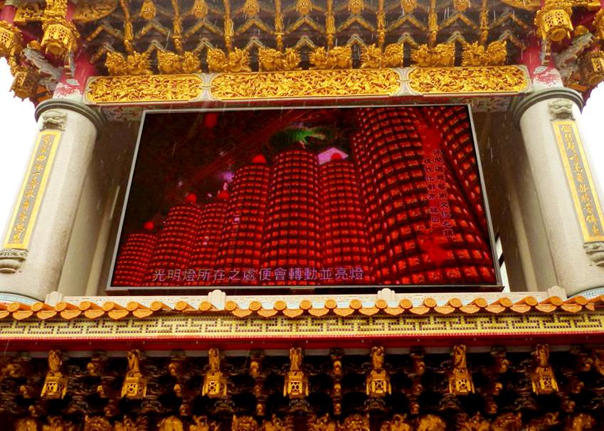 竹林山觀音寺-P10戶外LED電視牆