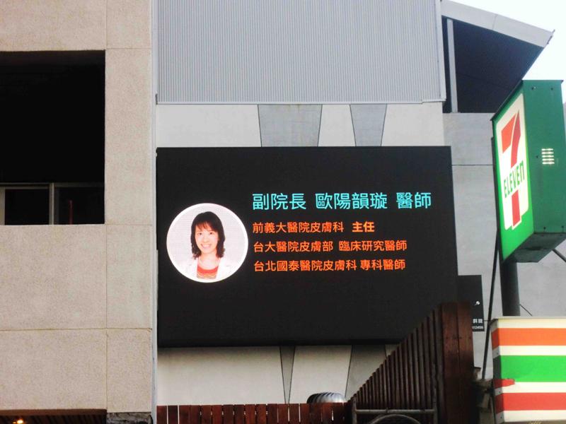 黃柏翰皮膚科珍所-P10戶外LED電視牆