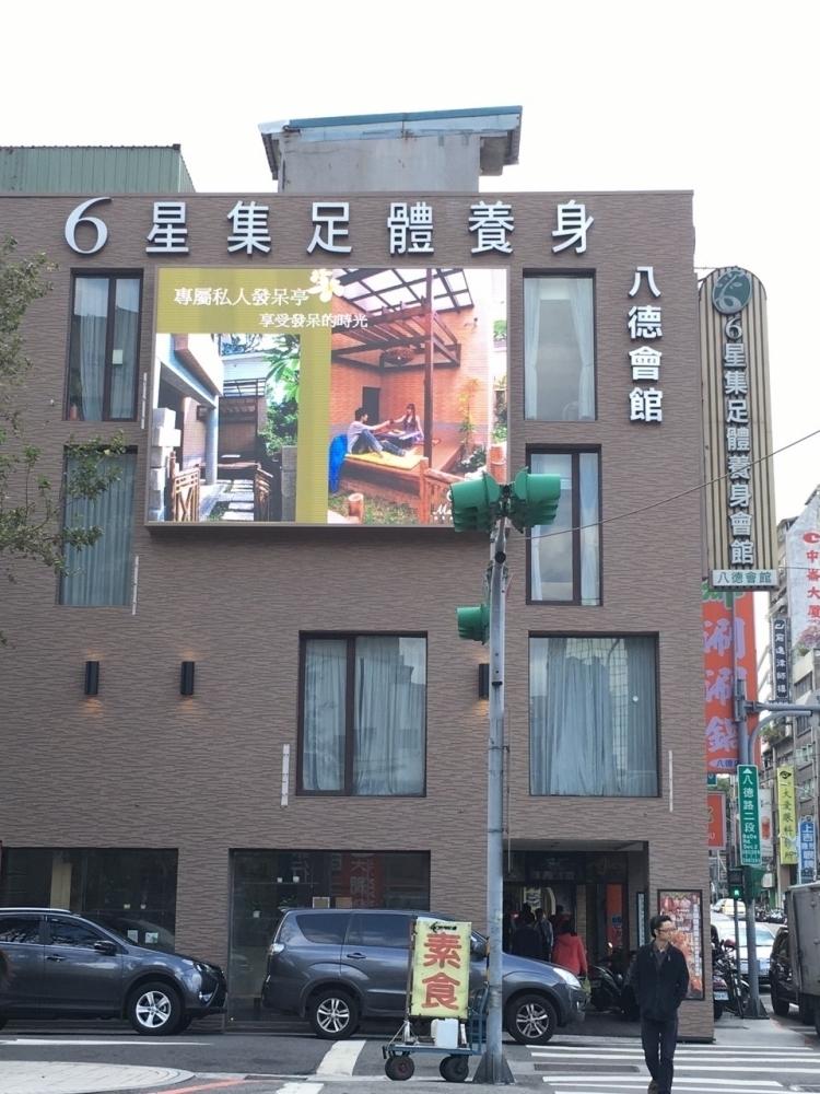 6星級足體養身會館-P8戶外LED電視牆