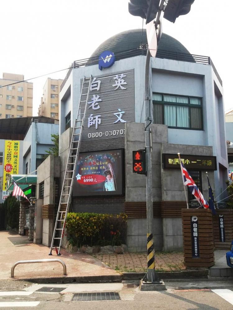 博克教育集團-P5室外LED電視牆