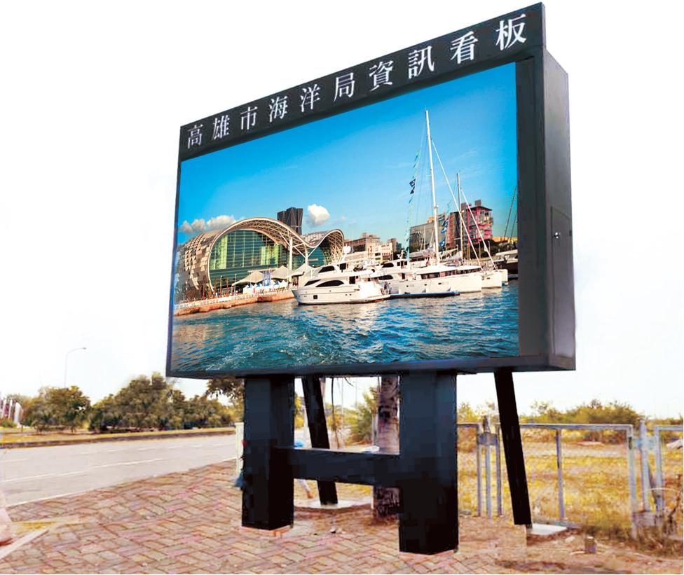高雄海洋局-P10戶外LED電視牆