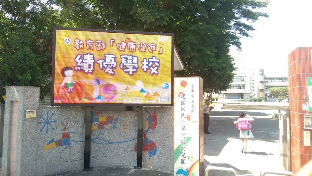 清水建國國小-P10戶外LED電視牆