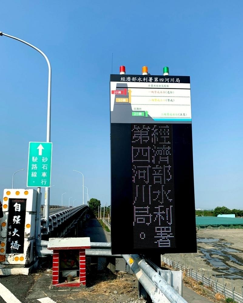 彰化自強大橋-P20 戶外LED水位偵測顯示幕