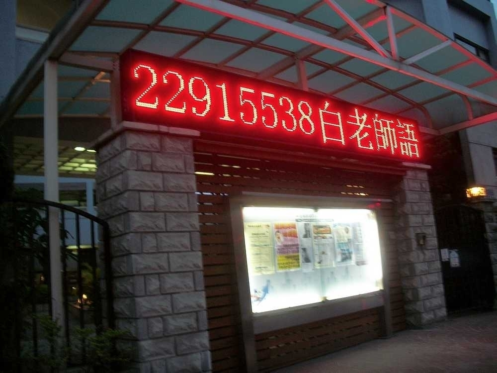 英文白老師語資中心-P20戶外LED字幕機