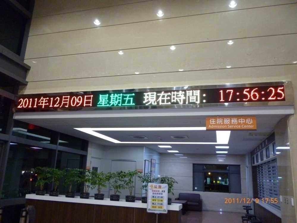 中山醫院-P10室內LED字幕機