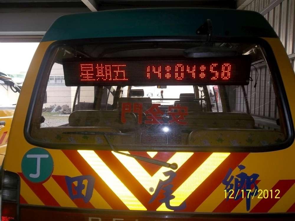 12V~36V汽車用字幕機-P7.62 LED字幕機