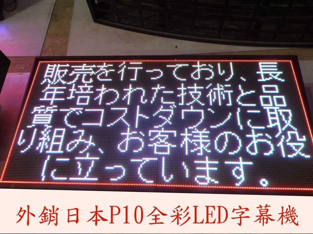 外銷日本字幕機-P10戶外LED字幕機