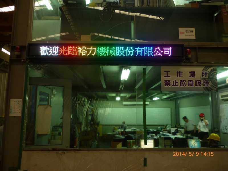 裕力機械-P10室內LED字幕機