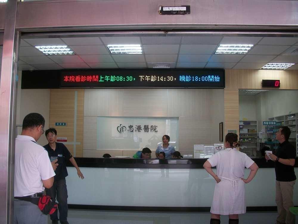 忠港醫院-P10室內LED字幕機