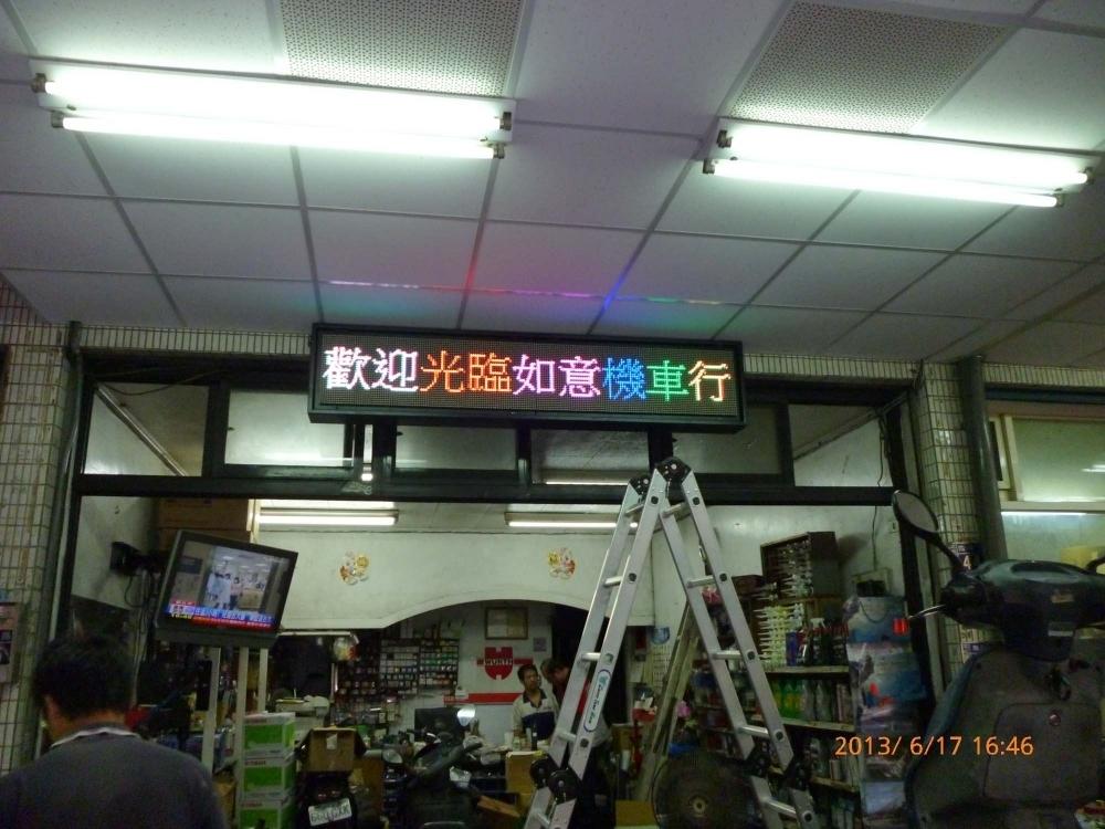 如意機車行-P10室內LED字幕機