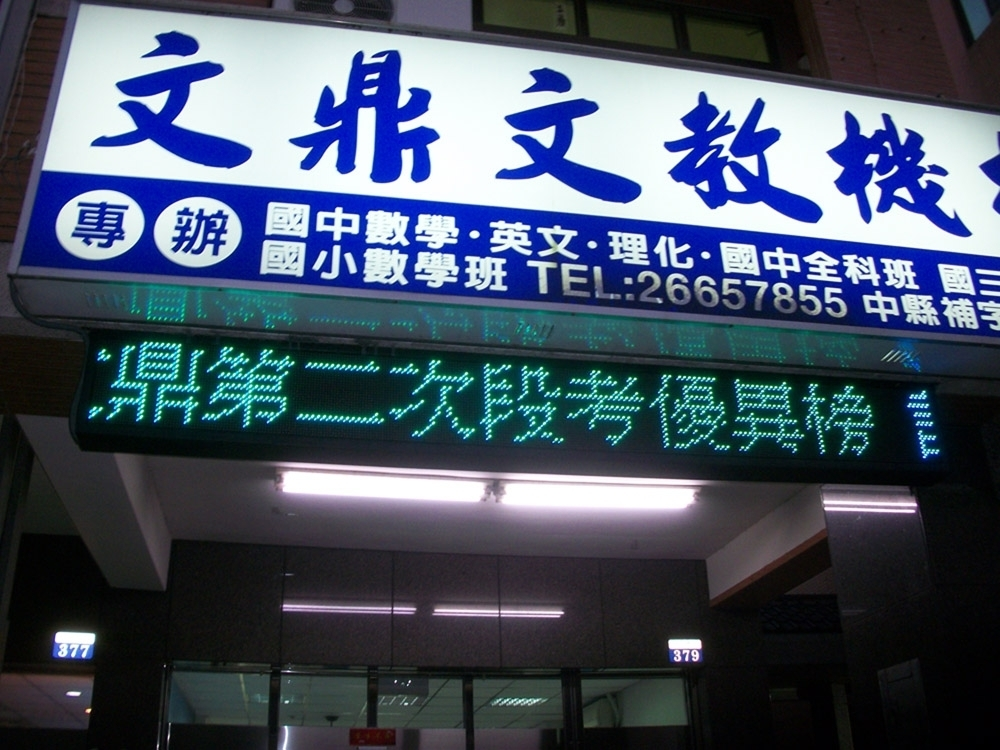 文鼎補習班-P20戶外LED字幕機