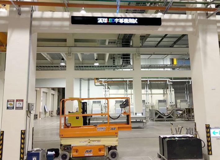 漢翔沙鹿廠19廠區-P10室內LED電視牆-1