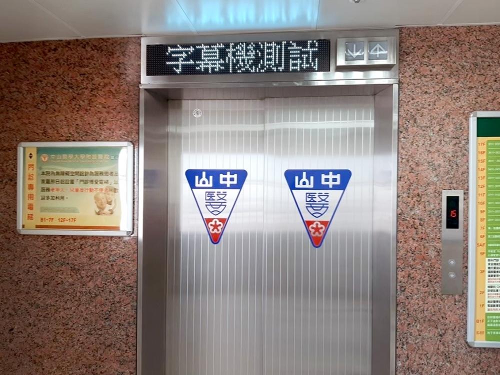 中山醫大電梯-P10室內LED室內LED字幕機