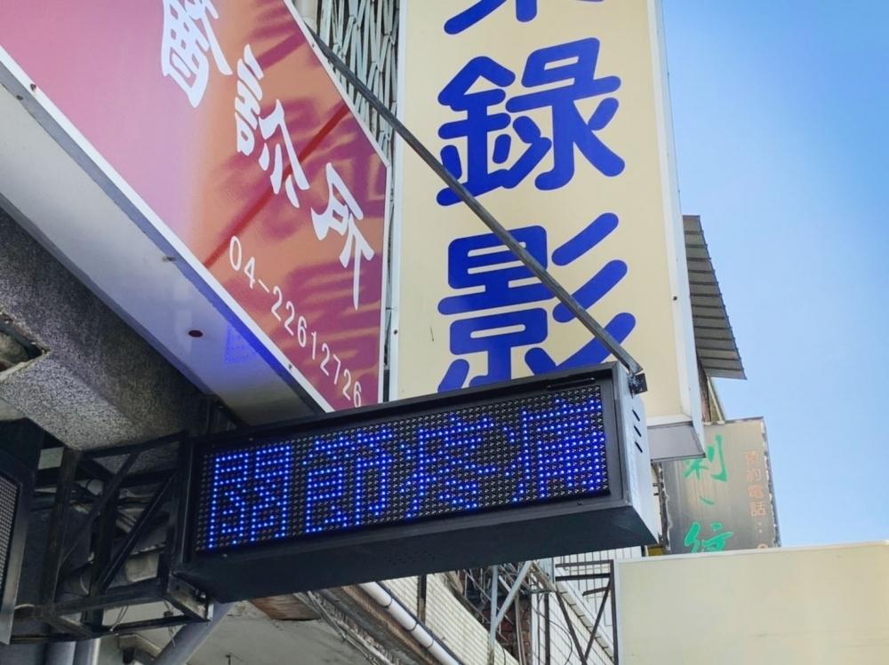 瑞康中醫-P16戶外雙面LED字幕機