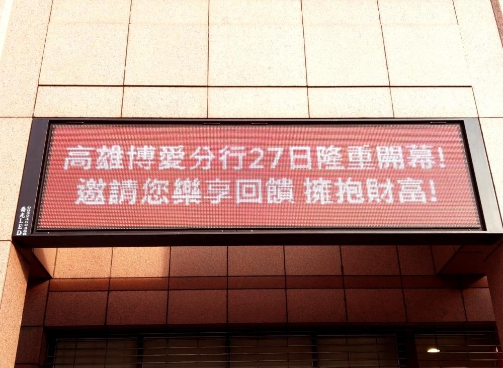 遠東銀行高雄博愛分行-P10 LED戶外字幕機