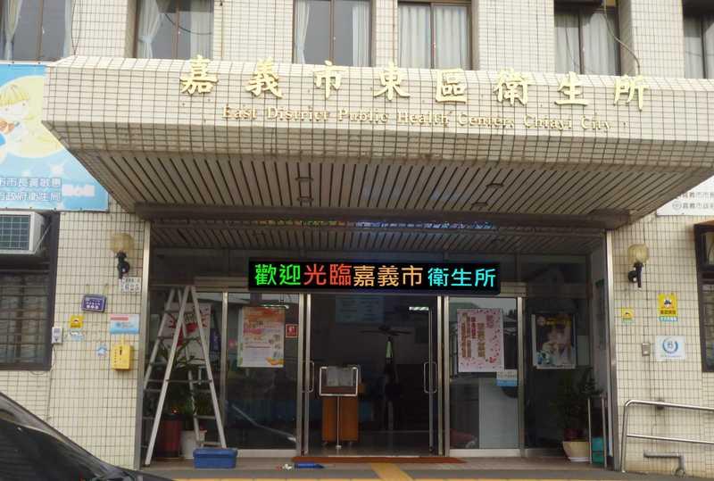 嘉義市東區衛生所-P20戶外LED電視牆