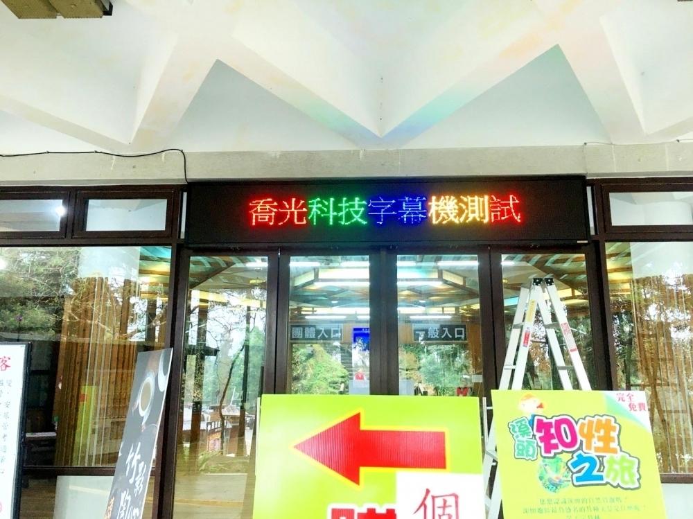 臺大實驗林-P4.75戶外LED字幕機