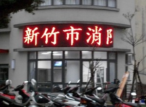 新竹消防局-P25圓弧戶外LED字幕機