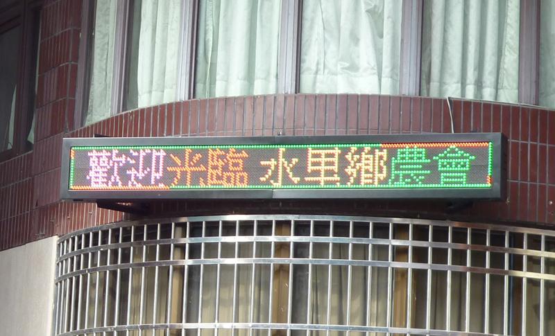水里鄉農會-P16戶外LED字幕機