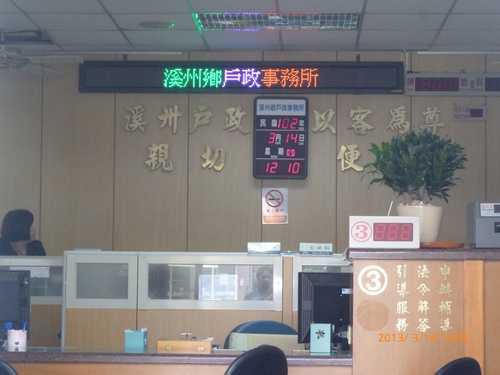 溪州戶政-P10室內LED字幕機