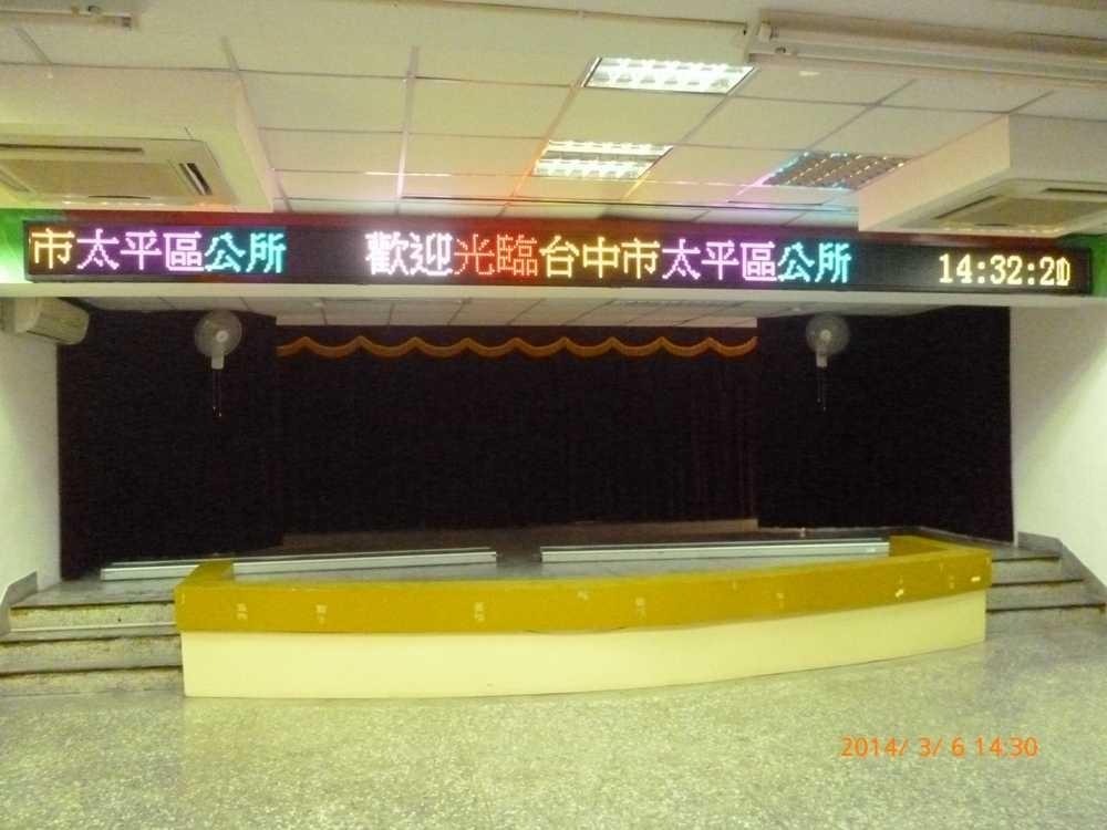 太平區公所-P16室內LED字幕機