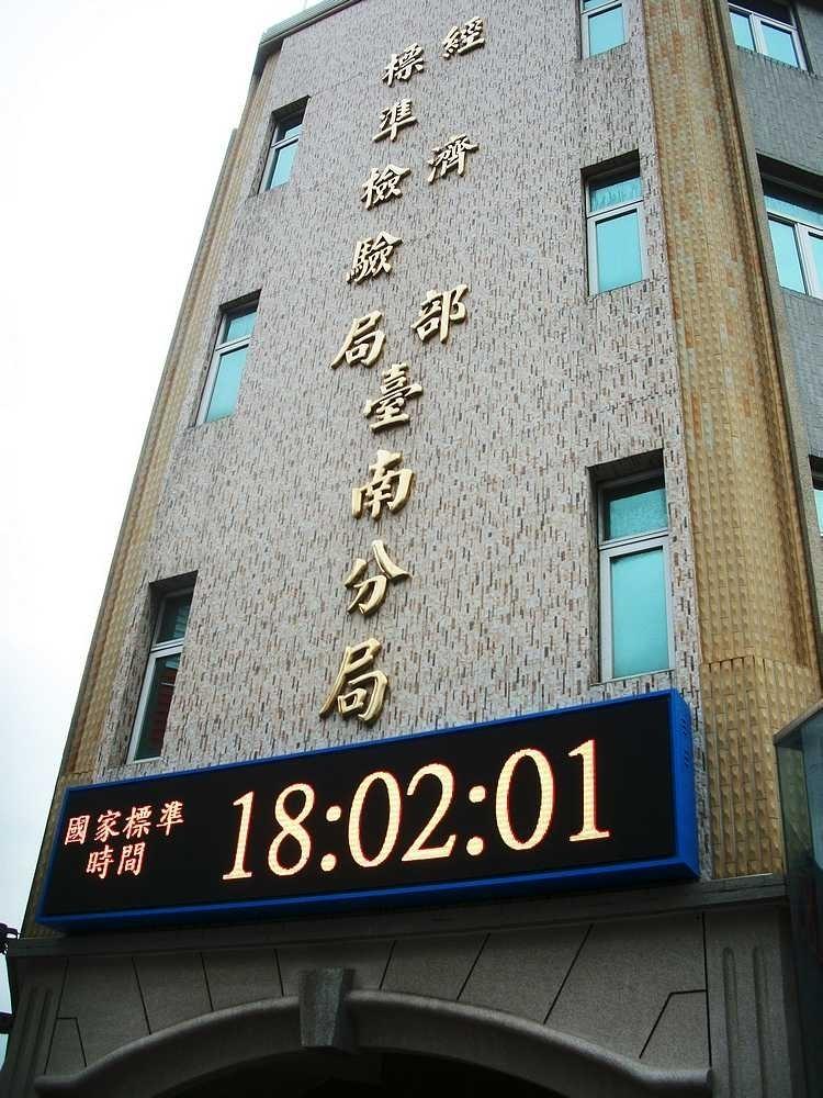 台南標準局標準時間-P10戶外LED字幕機