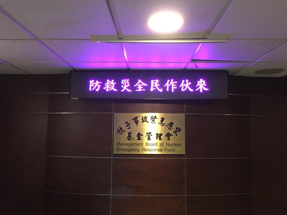 行政院原子能委員會-P6室內LED字幕機