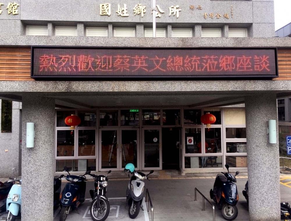 南投國姓鄉-P10戶外LED字幕機