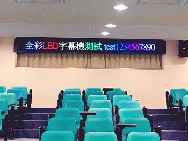 鹿谷鄉公所-p5室內LED字幕機