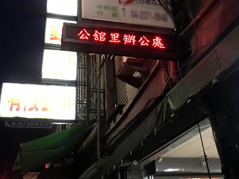 台中市西區區公所公館里-P10戶外雙面LED字幕機