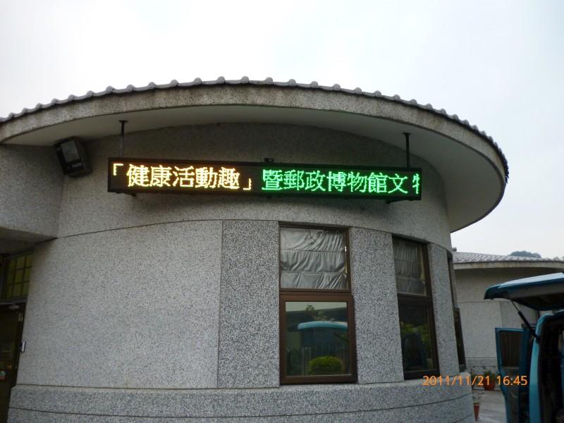 桐林國小-P10戶外LED字幕機