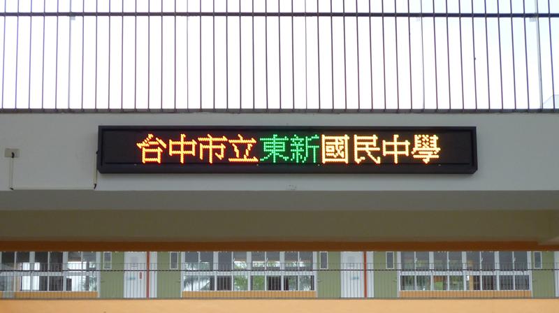 東新國小-P16戶外LED字幕機