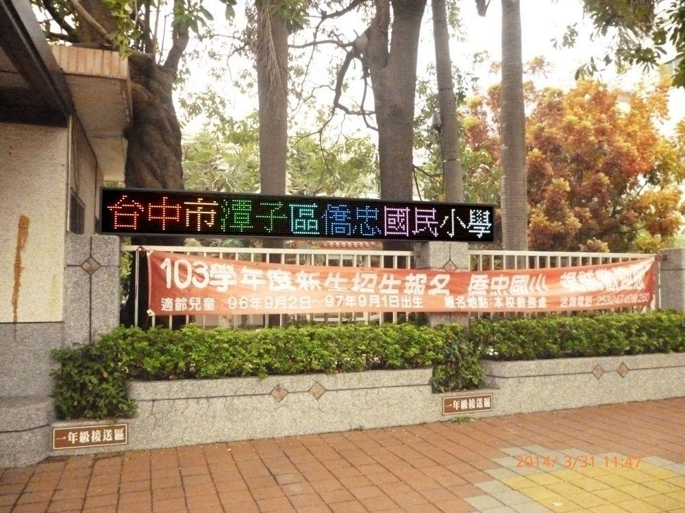 僑忠國小-P20戶外LED字幕機