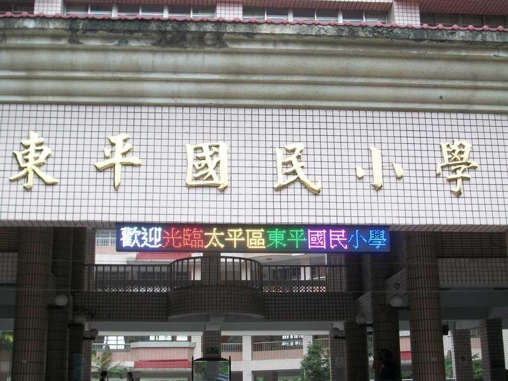 東平國小-p20戶外LED字幕機