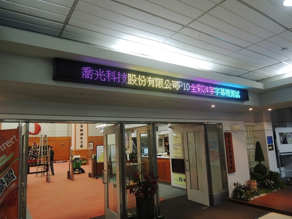 國防醫學院圖書館-P10室內LED字幕機