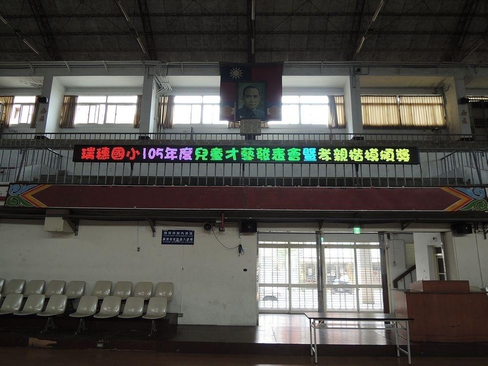 瑞穗國小-P10室內LED字幕機
