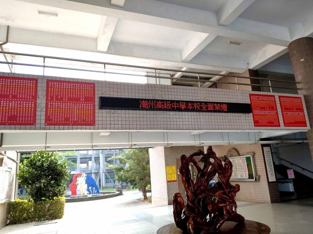 屏東潮州高中-P16室內LED字幕機