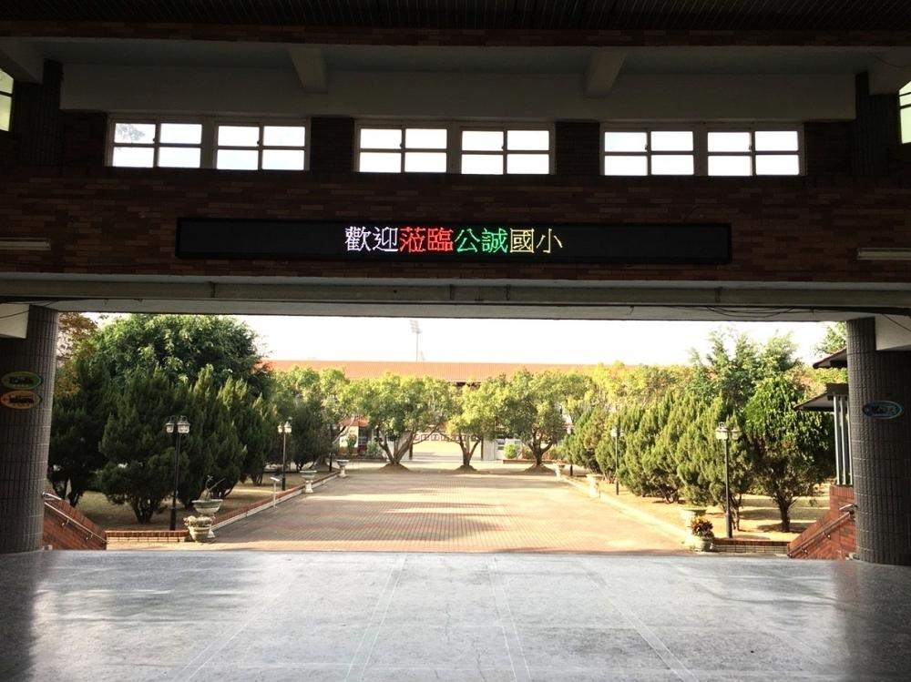 雲林公誠國小-P10室內LED字幕機