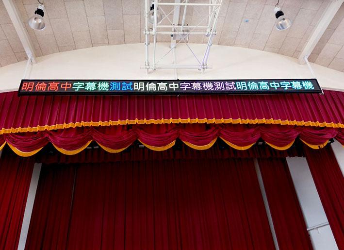明倫高中-P10室內LED字幕機