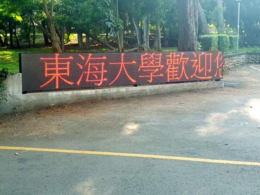 東海大學大門口-P10戶外LED字幕機