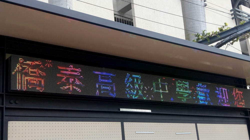 僑泰中學-P10戶外LED字幕機-1