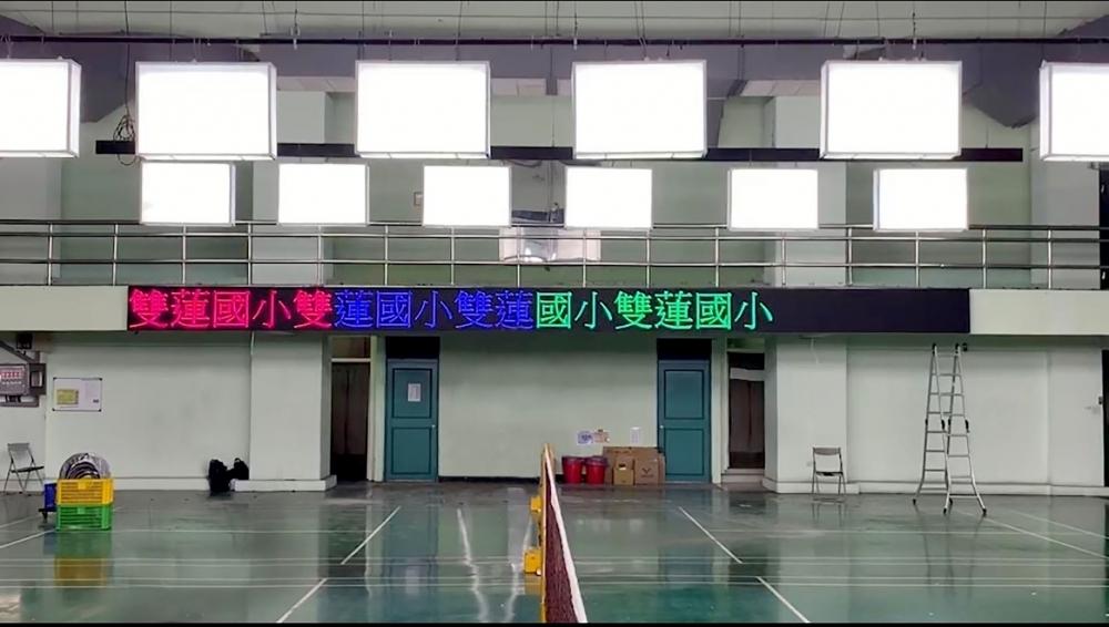 雙蓮國小-P5室內LED字幕機