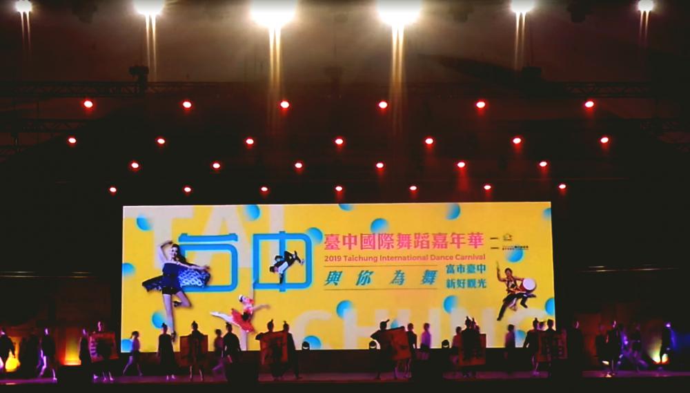 2019臺中國際舞蹈嘉年華 戶外LED電視牆租賃