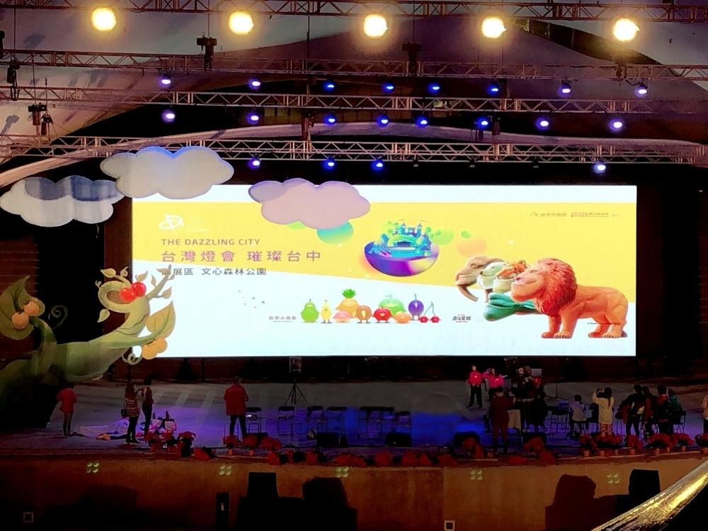 2020台灣燈會璀璨台中 戶外LED電視牆租賃