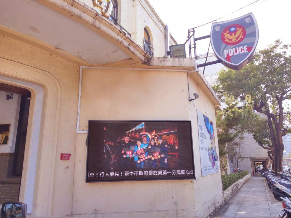 台中市第一分局-P6戶外LED電視牆